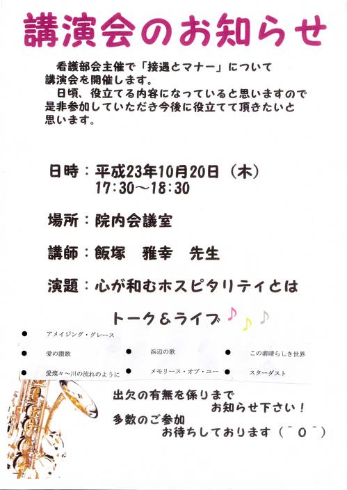201110221 (6).jpg