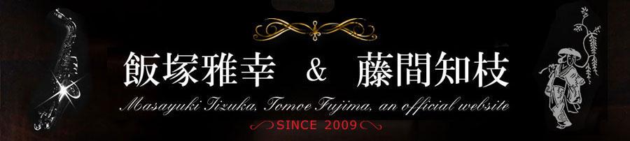 飯塚雅幸&藤間知枝のホームページへようこそ!