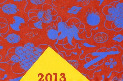 2013141.jpg