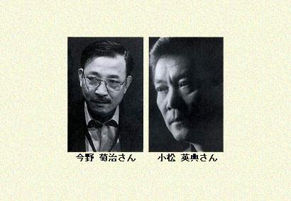 ブルーコーツオーケストラのリードアルト奏者、今野菊治さん、世界のバリトン歌手として活躍している小松英典さん