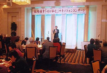 ホテルでランチ&ミュージックはいかが」で秋田ビューホテル総調理長と共演