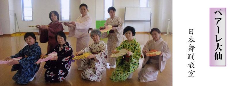ペアーレ大仙 日本舞踊教室
