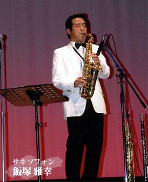 サキソフォン・飯塚雅幸