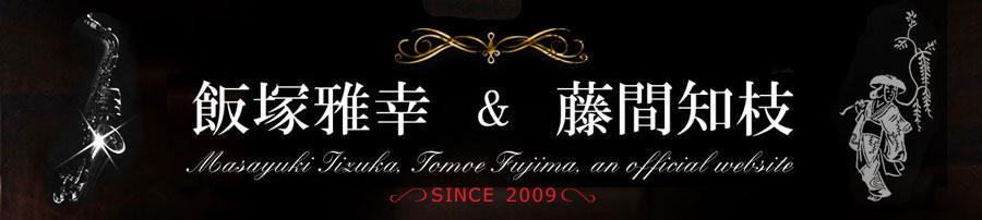 飯塚雅幸と藤間知枝のホームページ