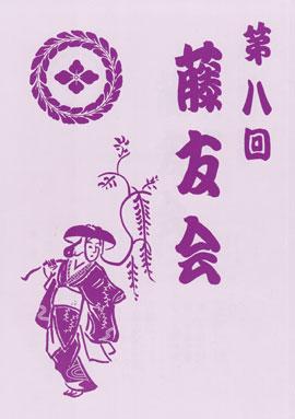 「藤友会」第8回パンフレット