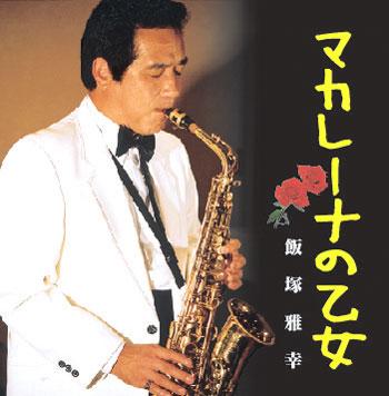 CDアルバム「マカレーナの乙女