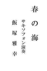 サキソフォン演奏飯塚雅幸