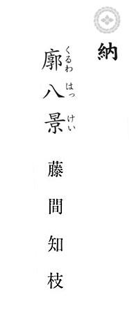 納 「廓八景」藤間知枝