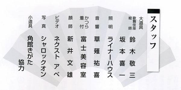 藤友会公演 スタッフ一覧