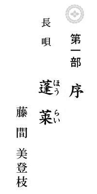 「序」七福神