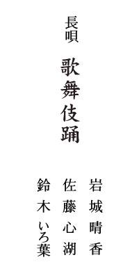 長唄新曲 京の四季