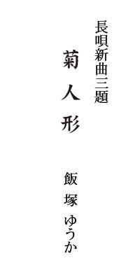 清元 玉兎