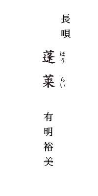 長唄 蓬莱