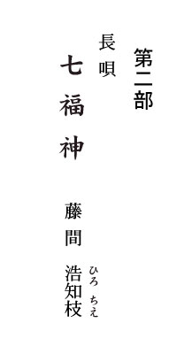 長唄 七福神