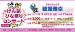 飯塚雅幸(サックス)が秋田市「げん氣・ひな祭りサックスコンサート」に出演致しました。