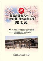 飯塚雅幸&藤間知枝が、特別養護老人ホーム「峰山荘・竣工祝賀会」にお招き頂きました。