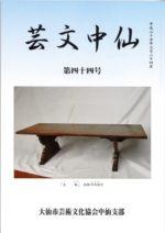 藤間知枝(日本舞踊)が「芸文中仙」に「団体活動奨励賞をいただいて」で掲載されました。