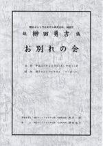 飯塚雅幸の恩人横手セントラルホテル相談役「故 榊田勇吉儀お別れの会」が執り行れました。