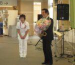 飯塚雅幸(サックス)が「平鹿総合病院」「心が和む・サックスコンサート」に出演しました。