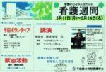 飯塚雅幸(サックス)が「平鹿総合病院」「心が和む・サックスコンサート」に出演します!