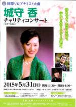 飯塚雅幸(サックス)&藤間知枝(日本舞踊)が「城守香リサイタル」を聴きに行きました。