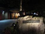 飯塚雅幸が「大曲中央ロータリークラブ」最終例会にお招き頂き、祝奏させて頂きました