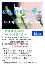 飯塚雅幸プレゼンツ「第27回・画廊ブランカLIVE」ばんげパーティが開催されました!