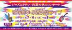 飯塚雅幸(サックス)が秋田市「げん氣・JAZZ&ラテン真夏の夜のLIVE」に出演」しました。