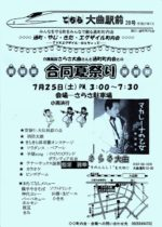飯塚雅幸(サックス)が大曲駅前「さらさ大曲&駅前町内会・合同夏祭り」に出演します。