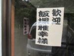 飯塚雅幸(サックス)が大仙市協和半仙「サキソフォン・コンサート」で演奏させて頂きました。
