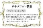 飯塚雅幸(サックス)がI社長邸宅を訪れ「サックスのレッスン」を行いました。