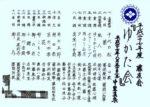藤間知枝主宰「藤友会・ゆかた会」を8月30日(日)大仙市中里温泉で開催致します。