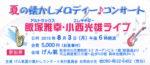 飯塚雅幸(サックス)が秋田市立病院近く「げん氣・夏の懐かし のメロディー」に出演します。