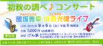 飯塚雅幸プレゼンツ、秋田市立病院すぐ「げん氣・初秋の調べコンサート」を開催します。