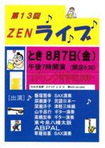 飯塚雅幸(サックス)が中仙、長野「ZEN・LIVE」でステキな仲間たちと共演します!
