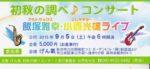 飯塚雅幸が秋田市立病院すぐの「げん氣・初秋の調べ♪コンサート」に出演しました。