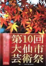 飯塚雅幸(サックス)&藤間知枝(藤友会)が「第10回大仙市芸術祭」に出演しました。