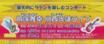 飯塚雅幸が秋田市「げん氣・楽天的にラテンを楽しむコンサート」に出演しました。
