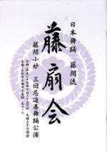 藤間知枝(日本舞踊)が師匠「藤間小妙・三回忌追善舞踊公演」で長唄「藤」を舞いました。