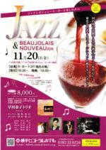 飯塚雅幸が11/20「JAZZ&ボージョレヌーボーの夕べ」に「早川泰子トリオ」と出演します。