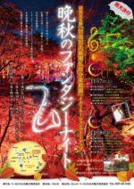 飯塚雅幸が東北三大地主「旧池田家分家庭園・晩秋のファンタジーナイト」に出演します。
