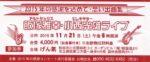 飯塚雅幸が秋田市「げん氣・2015年の感謝をこめて・思い出曲集」に出演しました。