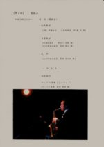 飯塚雅幸が(有)伊藤住宅様のパーティで「サックス・ミニコンサート」に出演しました。