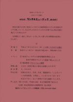 飯塚雅幸が秋田ビューホテル「ホテルでランチ&ミュージックはいかが?」に出演します。