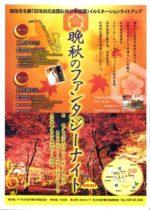 飯塚雅幸が東北三大地主「旧池田家分家庭園・晩秋のファンタジーナイト」に出演しました。