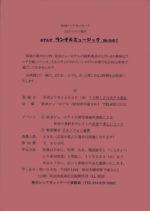 飯塚雅幸がLL財団秋田ビューホテル「ランチ&ミュージックはいかが」に出演しました。