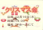 飯塚雅幸(サックス)が栗林聡子(ボーカル)と杏授苑主催「クリスマス会」に出演します。