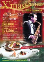 飯塚雅幸が横手セントラルホテル恒例の「X,masディナー&ミニコンサート」に出演します。