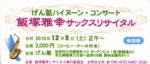 飯塚雅幸(サックス)が秋田市「げん氣・ハイヌーンコンサート」に出演致しました。