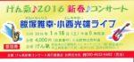 飯塚雅幸&小西光雄が 、秋田市「げん氣・2016新春コンサート」に出演しました。